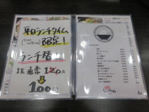 博多豚骨ラーメン@麺屋しょうちゃん:メニューブック3