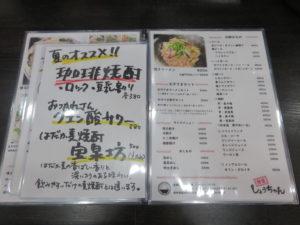 博多豚骨ラーメン@麺屋しょうちゃん:メニューブック4