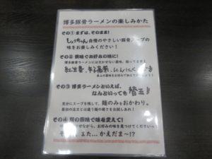 博多豚骨ラーメン@麺屋しょうちゃん:メニューブック5