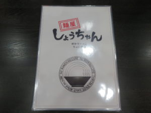 博多豚骨ラーメン@麺屋しょうちゃん:メニューブック1