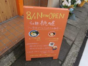 あっさり塩らぁ麺@らぁ麺 桃の屋:メニューボード