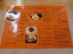 あっさり塩らぁ麺@らぁ麺 桃の屋:メニュー