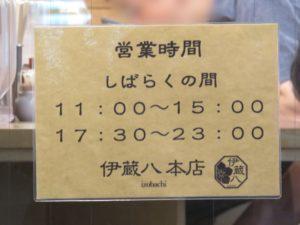 鶏の濁りそば@伊蔵八本店:営業時間