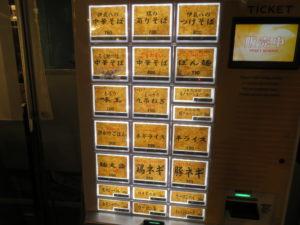 鶏の濁りそば@伊蔵八本店:券売機