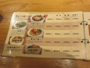 5種の貝ダシソバ@自家製麺 うろた:メニューブック2