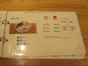 5種の貝ダシソバ@自家製麺 うろた:メニューブック3