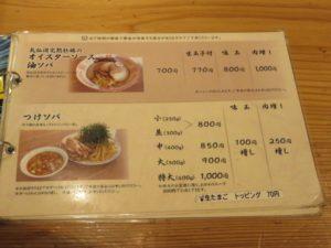 5種の貝ダシソバ@自家製麺 うろた:メニューブック4