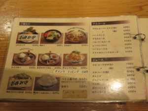 5種の貝ダシソバ@自家製麺 うろた:メニューブック5