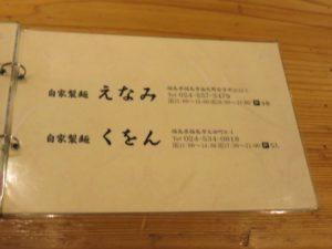 5種の貝ダシソバ@自家製麺 うろた:メニューブック6