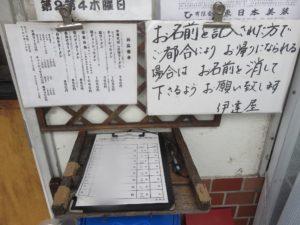 塩雲呑麺@伊達屋:ウエイティングシート