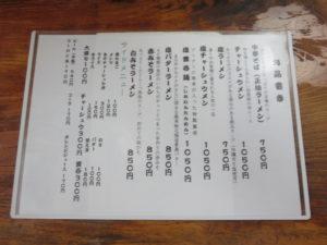塩雲呑麺@伊達屋:メニュー