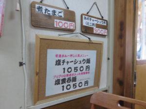 塩雲呑麺@伊達屋:メニューボード