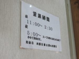 塩雲呑麺@伊達屋:営業時間