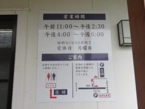 手打中華そば@とら食堂:営業時間