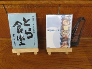 手打中華そば@とら食堂:書籍