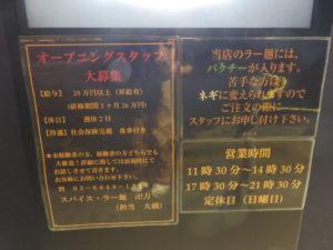 スパイス・パクチーラー麺@スパイス・ラー麺 卍力 秋葉原店:営業時間
