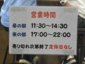 海豚麺@ラーメン猪太:営業時間
