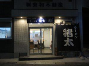 海豚麺@ラーメン猪太:外観