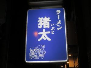 海豚麺@ラーメン猪太:看板