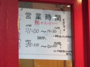 麺@麺や えいちつー:営業時間