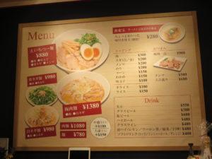 麺@麺や えいちつー:メニュー