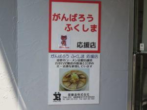 會津山塩らーめん(手打ち麺)@會津・喜多方らーめん 愛絆:がんばろうふくしま