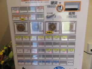 會津山塩らーめん(手打ち麺)@會津・喜多方らーめん 愛絆:券売機