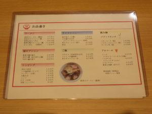 會津山塩らーめん(手打ち麺)@會津・喜多方らーめん 愛絆:メニュー