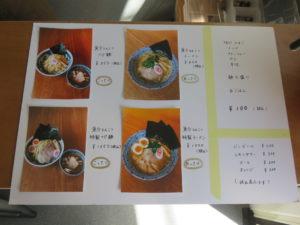 魚介とんこつラーメン@麺屋わおん:メニュー