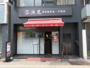 酸菜鱼麺@漁見 浅草蔵前本店:外観