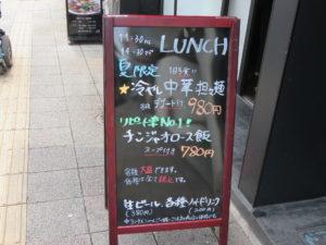 酸菜鱼麺@漁見 浅草蔵前本店:メニューボード