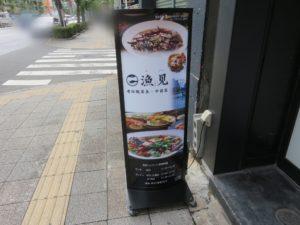 酸菜鱼麺@漁見 浅草蔵前本店:営業時間