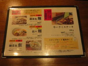 酸菜鱼麺@漁見 浅草蔵前本店:ランチメニュー1