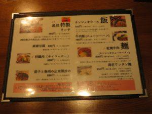 酸菜鱼麺@漁見 浅草蔵前本店:ランチメニュー2