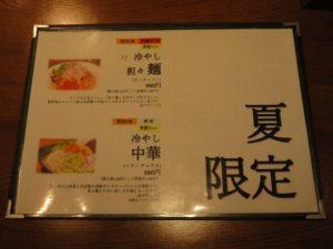 酸菜鱼麺@漁見 浅草蔵前本店:ランチメニュー3