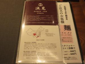 酸菜鱼麺@漁見 浅草蔵前本店:ディナーメニューブック1