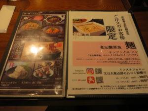 酸菜鱼麺@漁見 浅草蔵前本店:ディナーメニューブック2