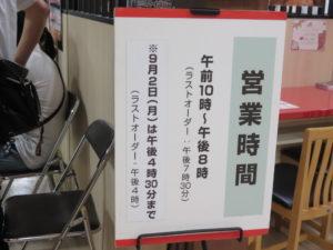 小田急限定特製海老ワンタンメン@手打 焔 小田急うまいものめぐり:営業時間