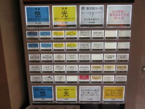 海鮮白湯塩らーめん悠@麺匠 藩次郎 武蔵新城 総本店:券売機