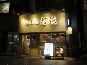 ブラック中華そば@塩つけ麺 灯花:外観
