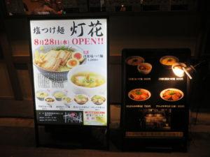 ブラック中華そば@塩つけ麺 灯花:メニューボード