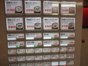 HYOUGAラーメン(もやし大盛り)@石器ラーメン 高田馬場店:券売機