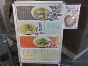 黒胡麻担々麺@担々麺atとなりのあじと:メニューボード