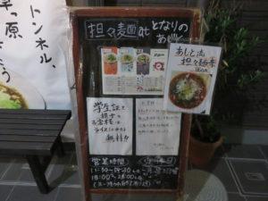 黒胡麻担々麺@担々麺atとなりのあじと:営業時間