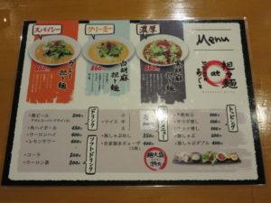 黒胡麻担々麺@担々麺atとなりのあじと:メニュー