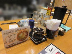 黒胡麻担々麺@担々麺atとなりのあじと:卓上