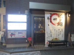 黒胡麻担々麺@担々麺atとなりのあじと:外観