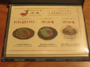 ぱいこー四川担々麺@四川担々麺 赤い鯨:メニューブック