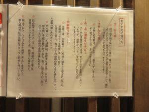 ぱいこー四川担々麺@四川担々麺 赤い鯨:おすすめの食べ方