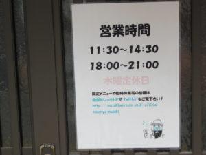 地鶏そば(塩)@麺屋 むじゃき:営業時間